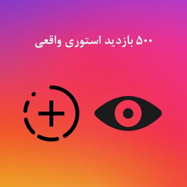 500 بازدید استوری واقعی ایرانی