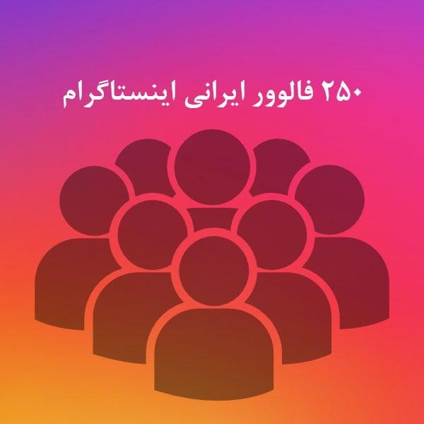 250 فالوور ایرانی اینستاگرام