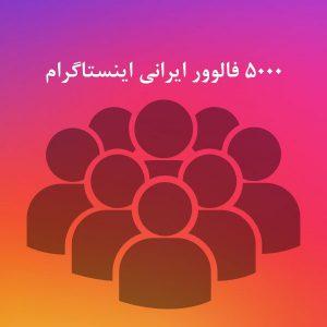 5000 فالوور ایرانی اینستاگرام