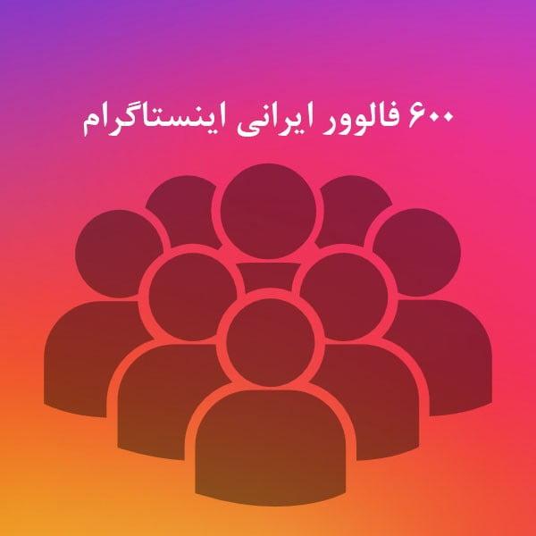 600 فالوور ایرانی اینستاگرام