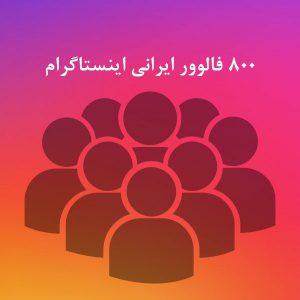 خرید 800 فالوور ایرانی