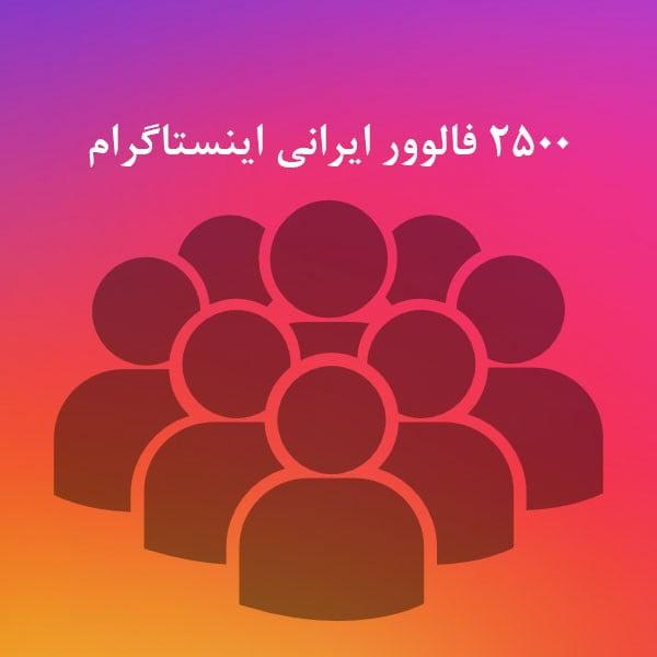2500 فالوور ایرانی اینستاگرام