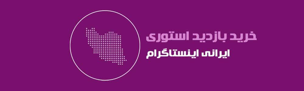 خرید بازدید استوری ایرانی
