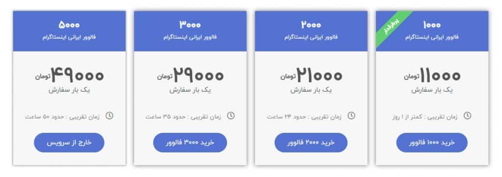 پکیج های فالوور ایرانی