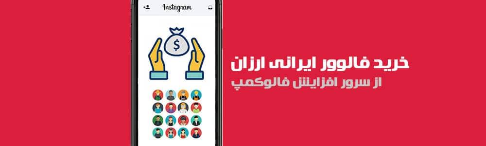 خرید فالوور ایرانی ارزان